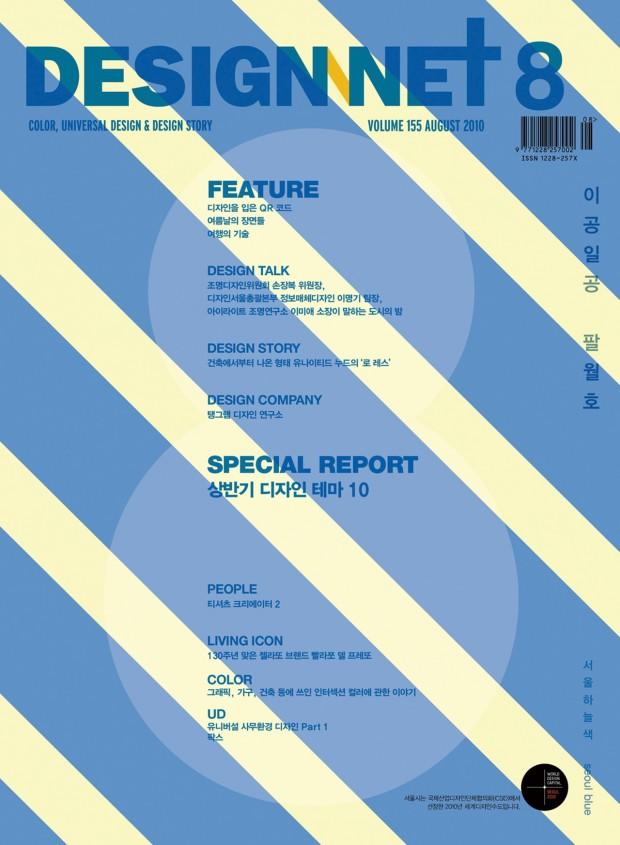 designnet201008_cover